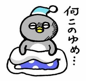 何このゆめペンギン
