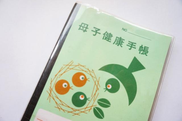緑の母子手帳