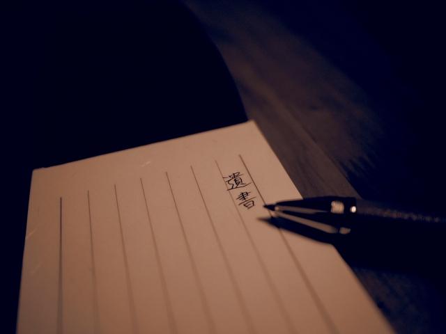 紙に書いた「遺書」の文字